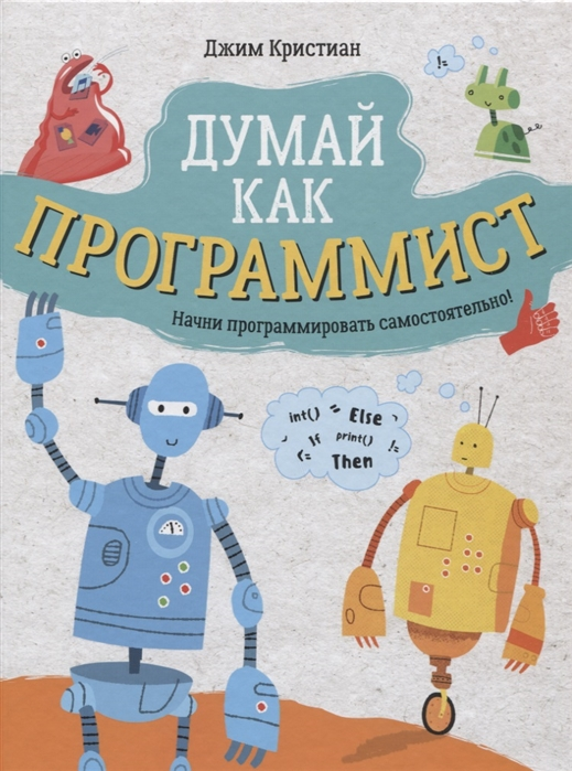 Кристиан Дж. Думай как программист