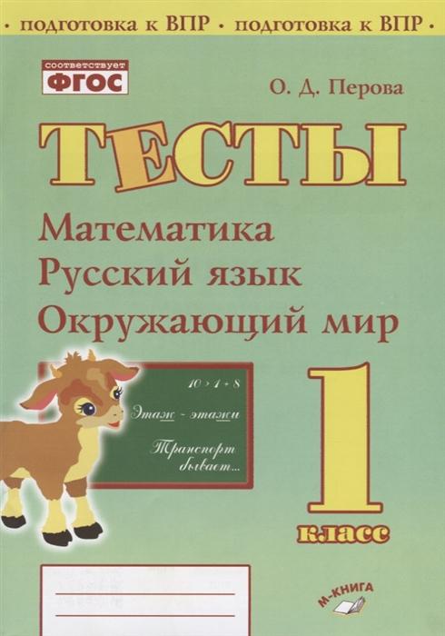 Перова О Тесты 1 класс Математика русский язык окружающий мир