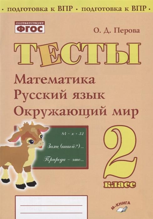 Перова О Тесты 2 класс Математика русский язык окружающий мир