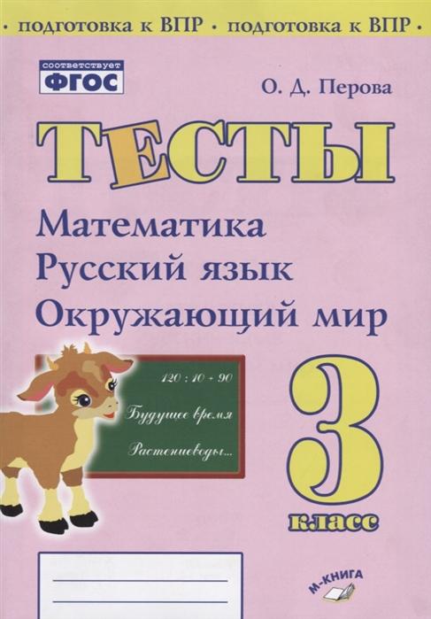 Перова О. Тесты 3 класс Математика русский язык окружающий мир монитор philips 17s4lsb 10 62