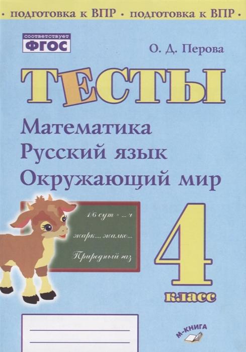 Перова О. Тесты 4 класс Математика русский язык окружающий мир тонкогубова и авт сост предметные олимпиады 3 4 классы русский язык математика окружающий мир