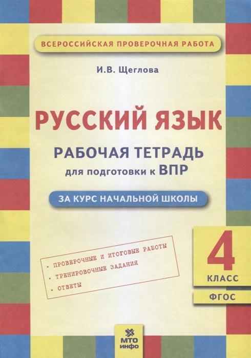 купить Щеглова И. Русский язык 4 класс Рабочая тетрадь для подготовки к ВПР за курс начальной школы онлайн