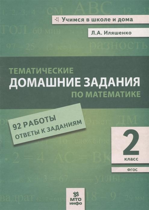 Иляшенко Л. Тематические домашние задания по математике 2 класс 92 работы Ответы к заданиям л а иляшенко математика 1 класс рабочая тетрадь тематические проверочные работы