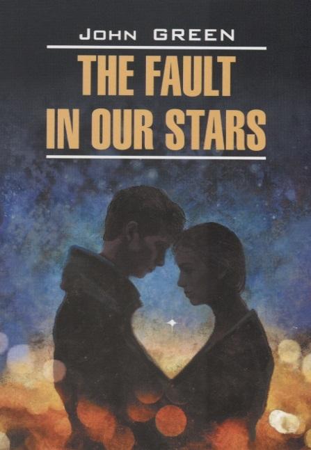 Green J. The fault in our stars - Виноваты звезды Книга для чтения на английском языке goethe j w faust книга на английском языке