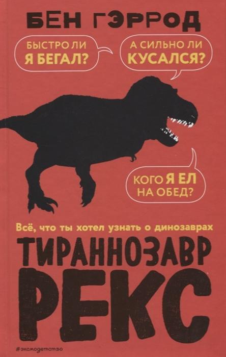 Гэррод Б. Тираннозавр рекс schleich фигурка тираннозавр рекс 14525