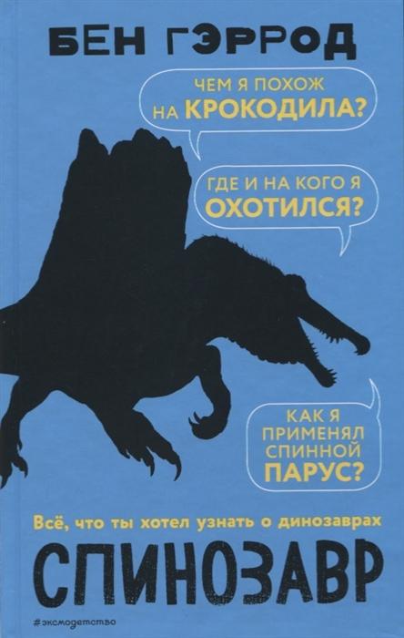 Гэррод Б. Спинозавр бен гэррод трицератопс