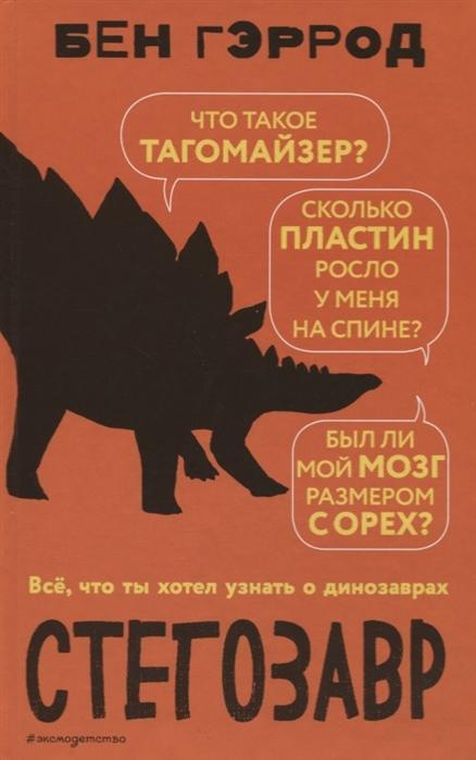 Гэррод Б. Стегозавр бен гэррод трицератопс