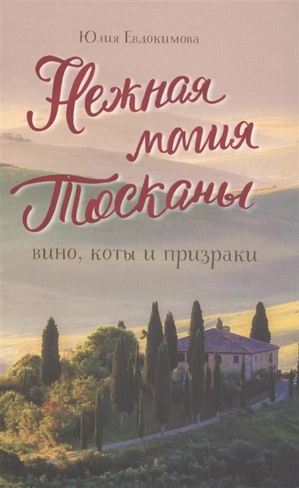 Евдокимова Ю. Нежная магия Тосканы вино коты и призраки