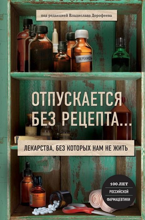 Дорофеев В. (ред.) Отпускается без рецепта Лекарства без которых нам не жить