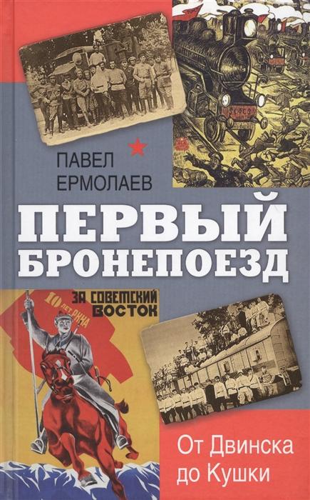 Ермолаев П. Первый бронепоезд От Двинска до Кушки