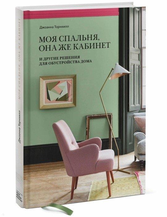 Торнхилл Д. Моя спальня она же кабинет И другие решения для обустройства дома