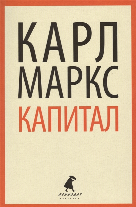 Маркс К. Капитал Критика политической экономии