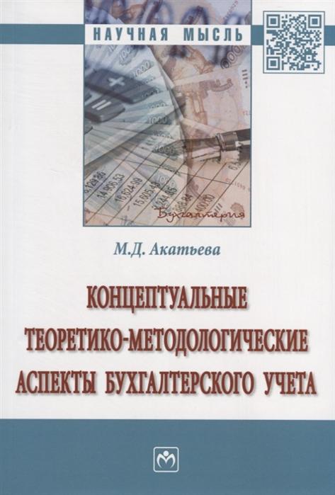 Акатьева М. Концептуальные теоретико-методологические аспекты бухгалтерского учета Монография