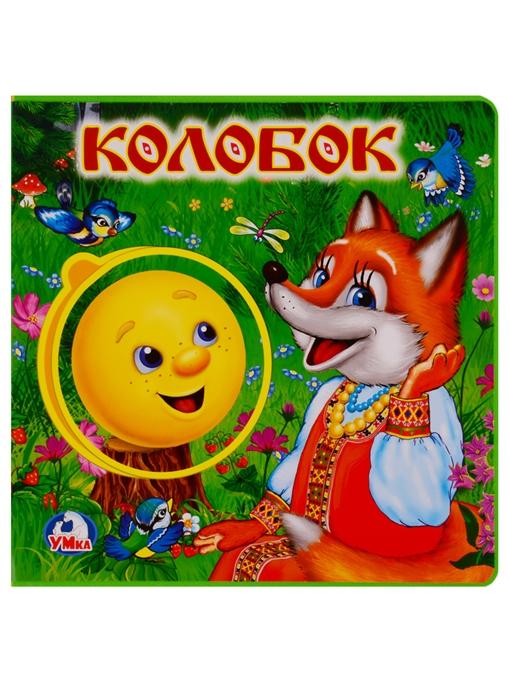 Хомякова К. (ред.-сост.) Колобок хомякова к ред 100 чудес света