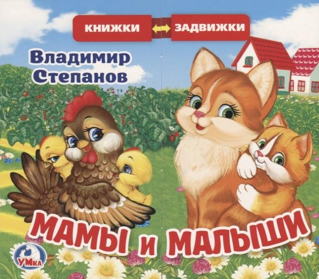 Купить Мамы и малыши, Симбат, Книги - игрушки
