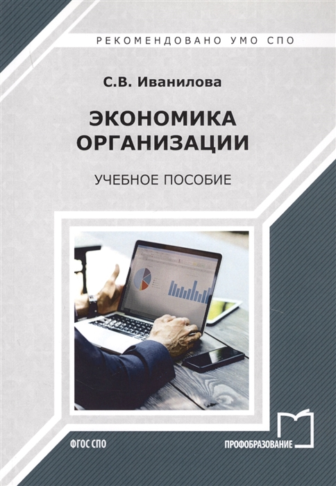 Иванилова С. Экономика организации Учебное пособие недорого