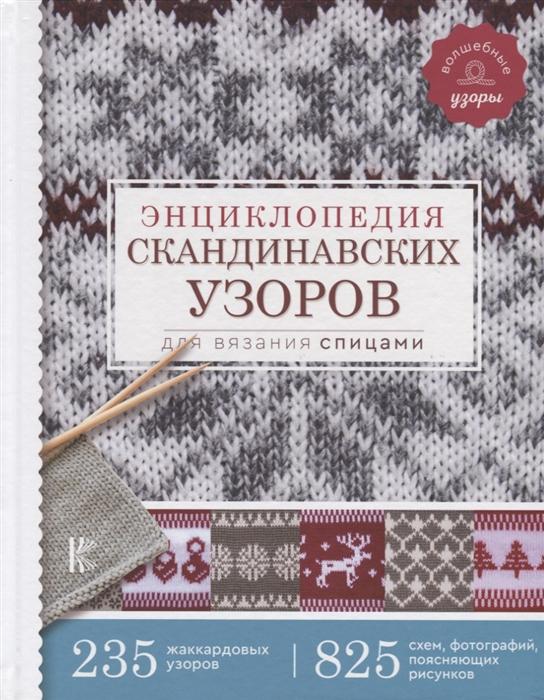 Хокансон Ф. Энциклопедия скандинавских узоров для вязания спицами