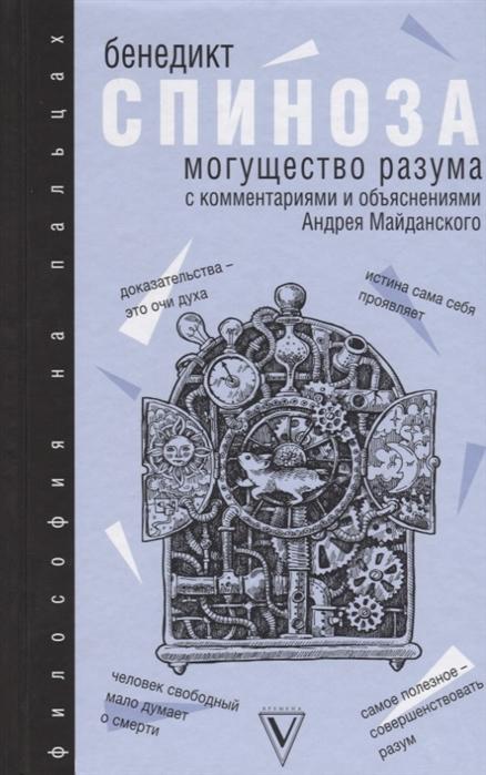Спиноза Б. Могущество разума с комментариями и объяснениями Андрея Майданского