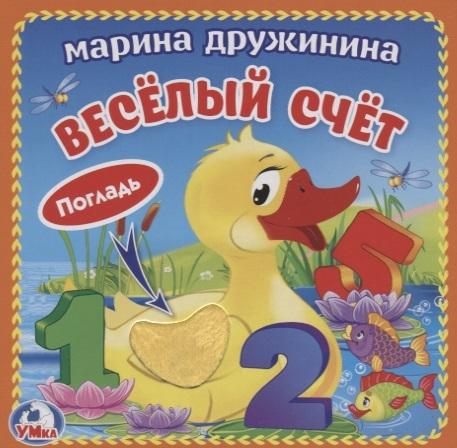 Дружинина М. Веселый счет с тактильными вставками кубики пелси веселый счет 12 шт и664