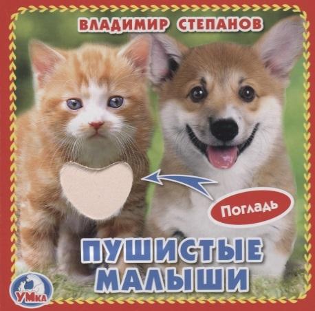 Степанов В. Пушистые малыши с тактильными вставками