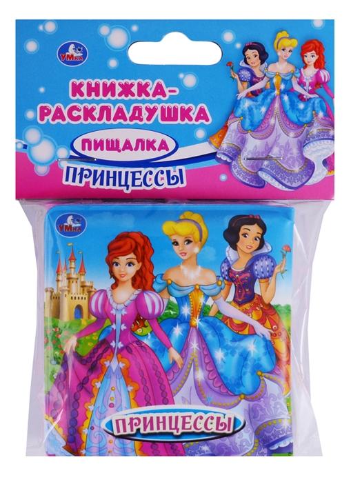 Книжка-раскладушка для ванной Принцессы пищалка