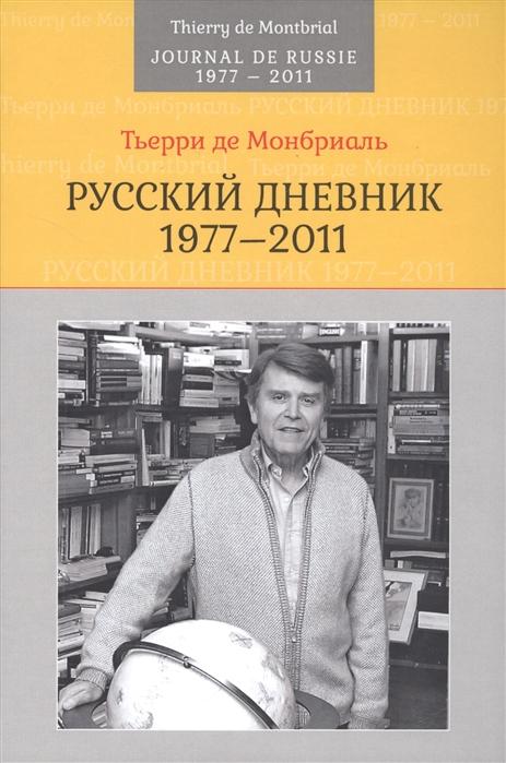 Русский дневник 1977-2011