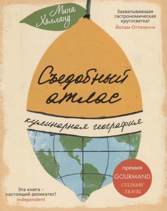 Холланд М. Съедобный атлас Кулинарная география цена