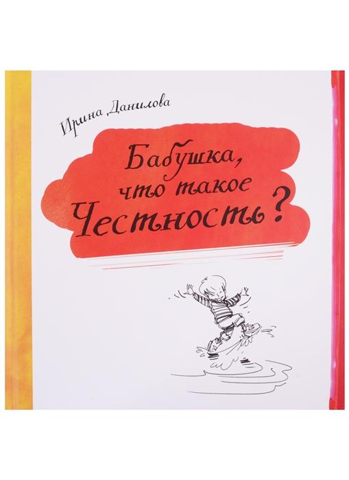 Купить Бабушка что такое Честность, Издательство Капелька, Проза для детей. Повести, рассказы