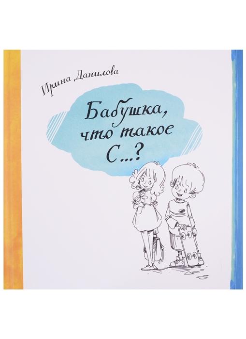 Купить Бабушка что такое С, Издательство Капелька, Проза для детей. Повести, рассказы