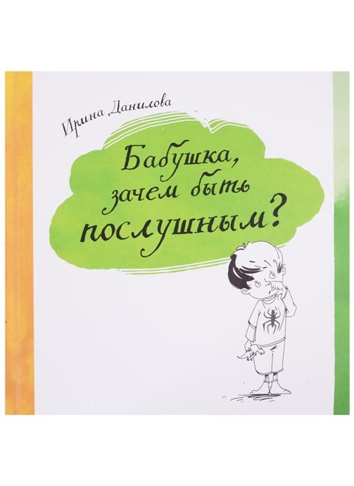 Данилова И. Бабушка зачем быть послушным данилова и бабушка что такое зависть