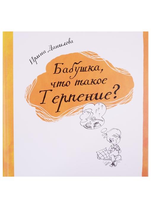 Купить Бабушка что такое Терпение, Издательство Капелька, Проза для детей. Повести, рассказы
