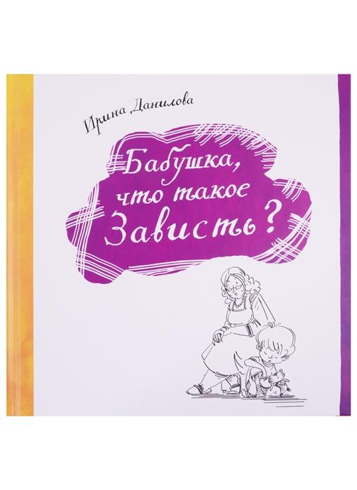 Купить Бабушка что такое Зависть, Издательство Капелька, Проза для детей. Повести, рассказы