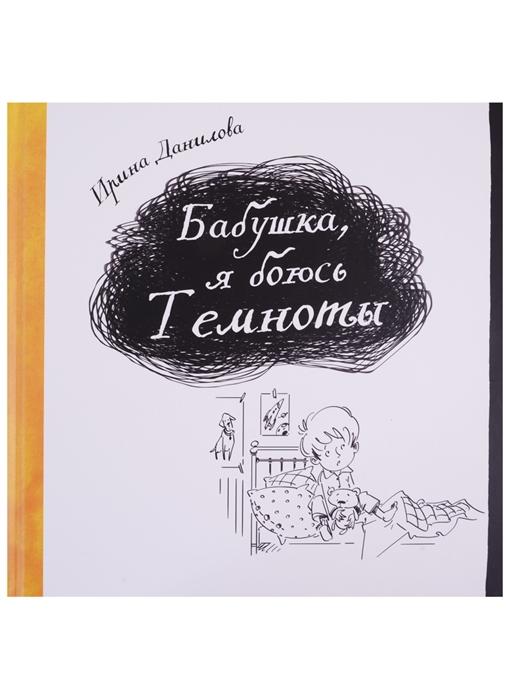 Данилова И. Бабушка я боюсь Темноты данилова и бабушка что такое зависть