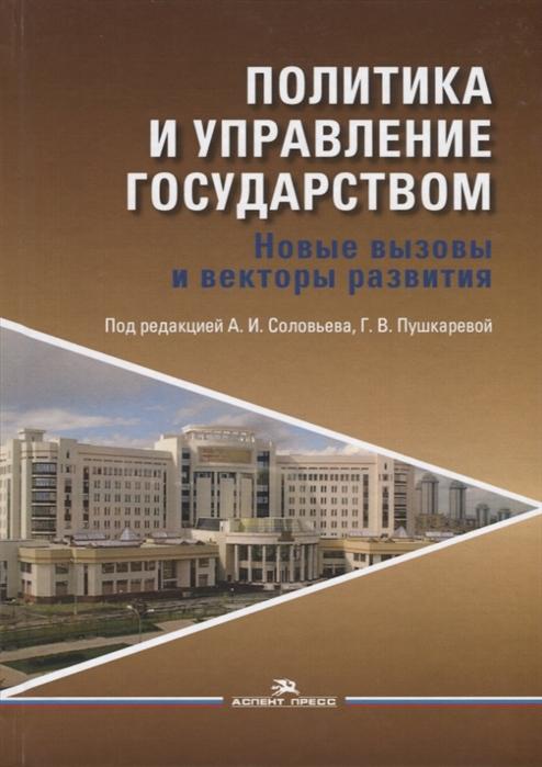 Политика и управление государством Новые вызовы и векторы развития