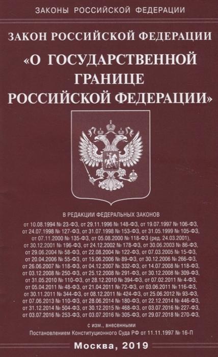 Закон РФ О государственной границе Российской Федерации