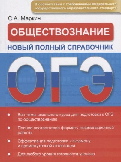 Обществознание ОГЭ Новый полный справочник