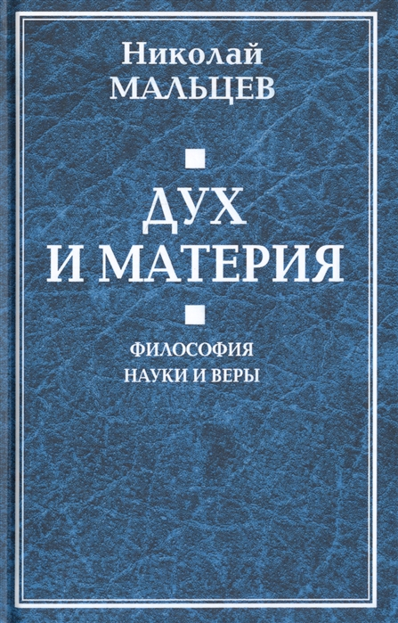 Мальцев Н. Дух и материя Философия наки и веры