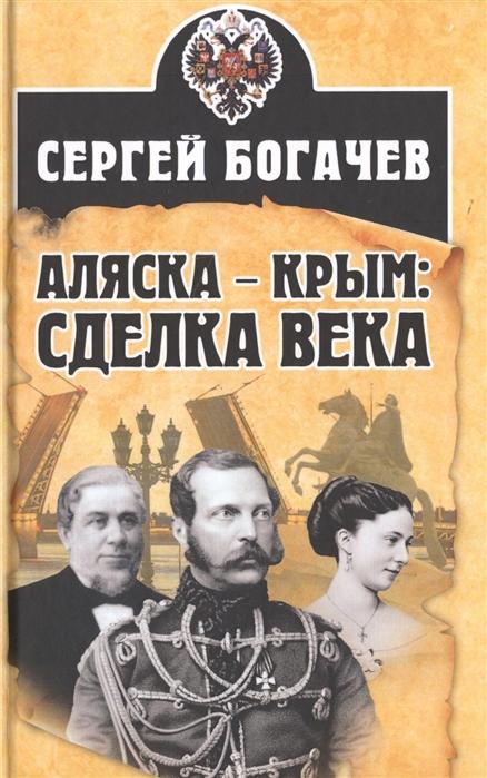 Аляска Крым сделка века