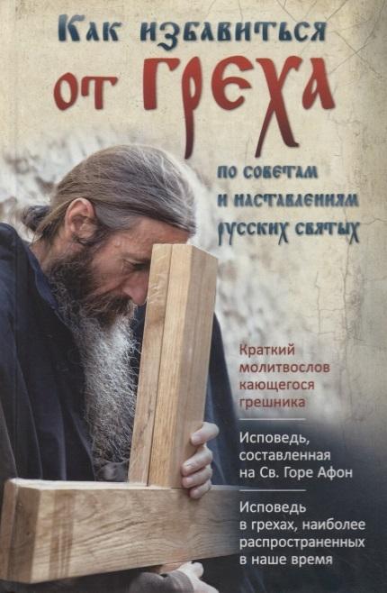 Как избавиться от греха По советам и наставлениям русских святых