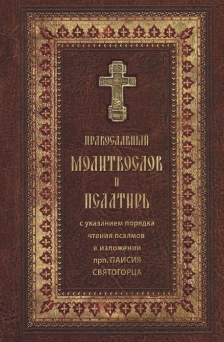Паисий Святогорец Молитвослов и Псалтирь с указанием порядка чтения псалмов в изложении прп Паисия Святогорца цены