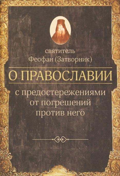 Святитель Феофан (Затворник) О православии с предостережениями от погрешений против него