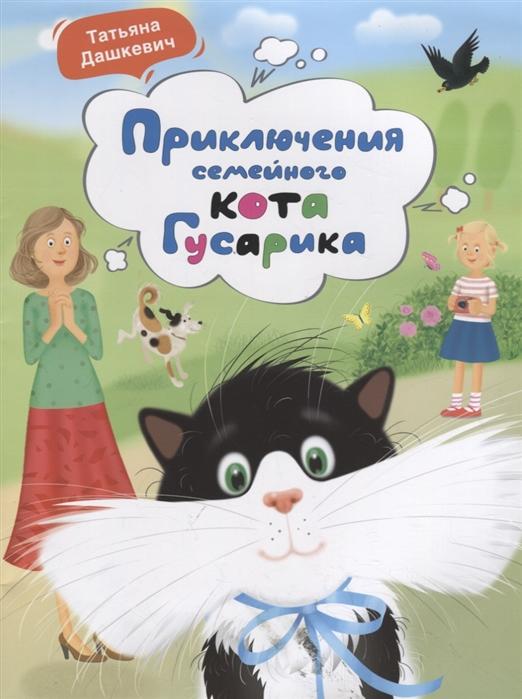 Купить Приключения семейного кота Гусарика, Свято-Елисаветинский монастырь, Минск, Проза для детей. Повести, рассказы
