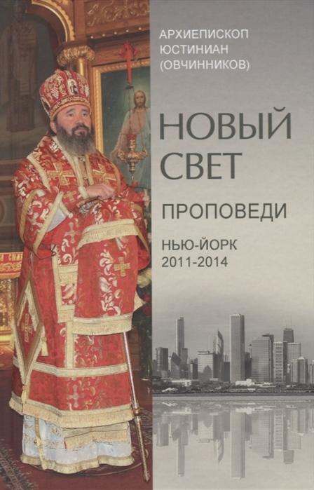 Архиепископ Юстиниан (Овчинников) Новый свет Проповеди Нью-Йорк 2011-2014