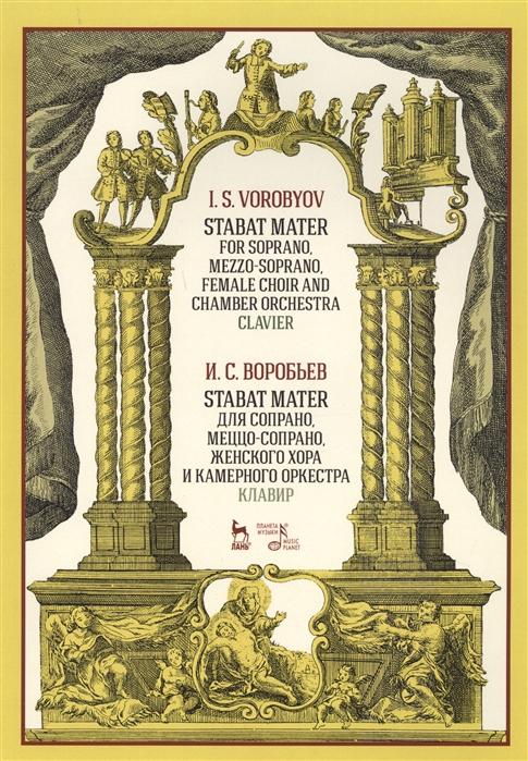 Воробьев И. Stabat Mater для сопрано меццо-сопрано женского хора и камерного оркестра Клавир Ноты j kocięda stabat mater