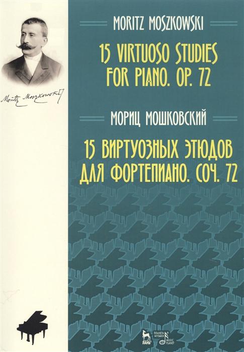 Мошковский М. 15 виртуозных этюдов для фортепиано Соч 72 Ноты