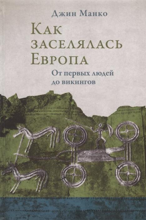Манко Д. Как заселялась Европа От первых людей до викингов