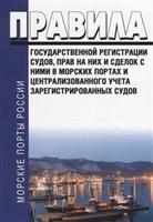 Правила государственной регистрации судов, прав на них и сделок в морских портах и централизованного учета зарегестрированных судов