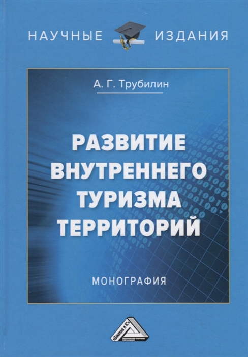Трубилин А. Развитие внутреннего туризма территорий Монография
