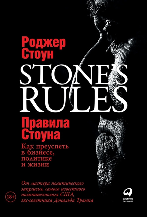 Стоун Р. Правила Стоуна Как преуспеть в бизнесе политике и жизни
