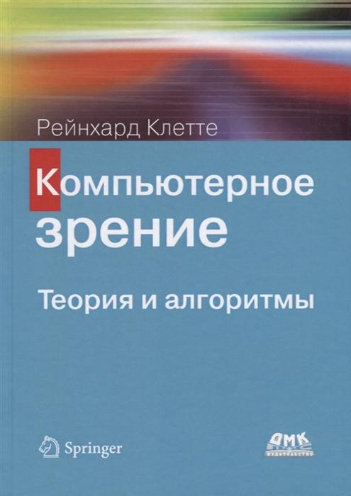 Клетте Р. Компьютерное зрение Теория и алгоритмы